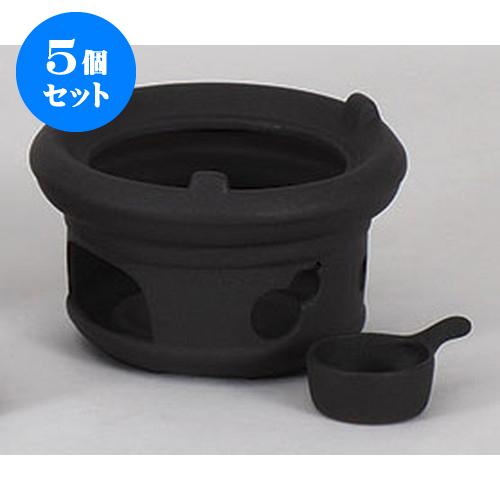 5個セット コンロ 黒七輪風コンロ [15 x 9.5cm] 【輸入品 料亭 旅館 和食器 飲食店 業務用】