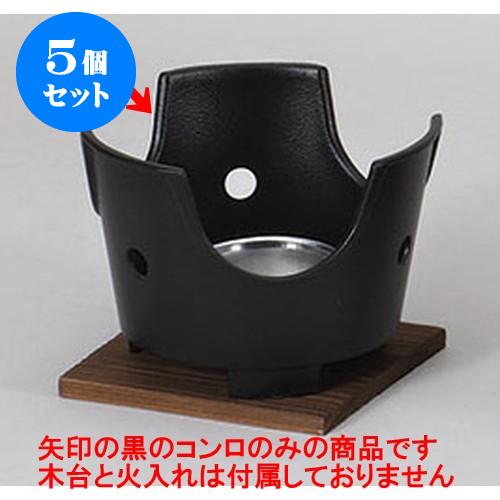 5個セット コンロ アルミコンロ(黒) [13.3 x 9.3cm] 【輸入品 料亭 旅館 和食器 飲食店 業務用】