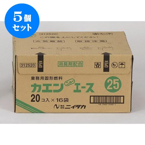 5個セット コンロ ニューエース25g [25g x 320入] 【 料亭 旅館 和食器 飲食店 業務用】