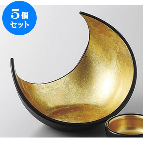 5個セット 木・竹製品 二色金箔三日月盛器 [15.8 x 11.6 x 12.6cm] 【塗 料亭 旅館 和食器 飲食店 業務用】