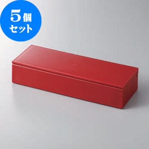 5個セット 卓上小物 (A)千筋箸箱 [25 x 9 x 5.1cm] 【 料亭 旅館 和食器 飲食店 業務用】