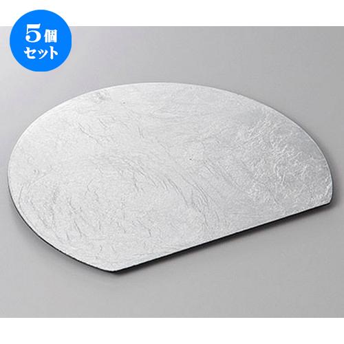 5個セット☆ 前菜皿 ☆SILVER半月皿(小) [ 24 x 20 x 0.7cm ] 【 料亭 旅館 和食器 飲食店 業務用 】
