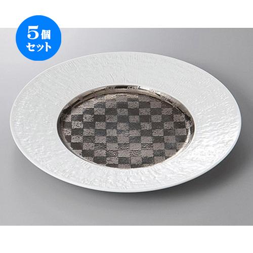 5個セット☆ 丸盛皿 ☆プラチナ市松リム彫皿(大) [ 28.3 x 3.5cm ] 【 料亭 旅館 和食器 飲食店 業務用 】