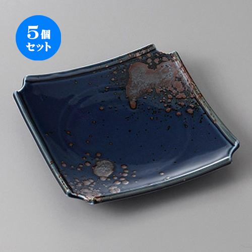 5個セット☆ 正角盛皿 ☆ルリサビ吹前菜皿 [ 19.5 x 19.5 x 3.3cm ] 【 料亭 旅館 和食器 飲食店 業務用 】