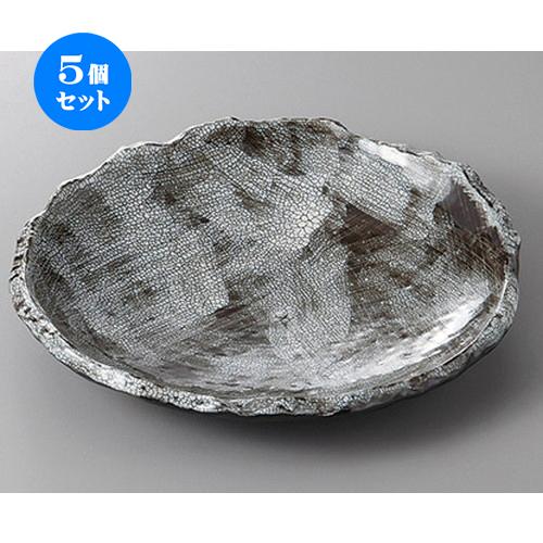 5個セット☆ 変形盛皿 ☆かいらぎ黒たたき大皿 [ 26.5 x 24 x 4.5cm ] 【 料亭 旅館 和食器 飲食店 業務用 】