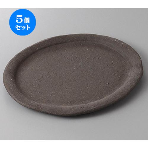5個セット☆ 変形盛皿 ☆黒土炭化8.5楕円皿 [ 26.5 x 21.5 x 2cm ] 【 料亭 旅館 和食器 飲食店 業務用 】