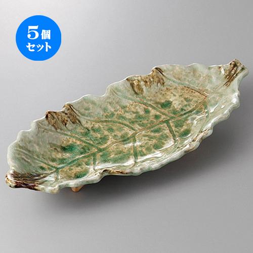 5個セット☆ 萬古焼盛皿 ☆砂ビードロ葉形大皿 [ 41 x 17.5 x 5.5cm ] 【 料亭 旅館 和食器 飲食店 業務用 】
