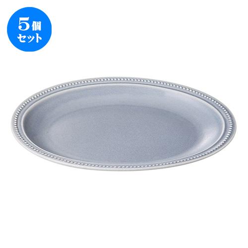 5個セット☆ ネオスタイル ☆ドットリムグレー27cm楕円皿 [ 27 x 19.3 x 2.8cm ] 【 レストラン ホテル 飲食店 洋食器 業務用 】