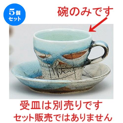 5個セット☆ コーヒー紅茶 ☆二色線刻 青碗 [ 8.5 x 7cm ] 【 レストラン カフェ 飲食店 洋食器 業務用 】