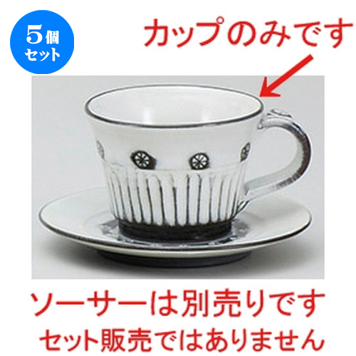 5個セット☆ コーヒー紅茶 ☆しのぎコーヒーカップ [ 9 x 6.7 x 6.4cm 190cc ] 【 レストラン カフェ 飲食店 洋食器 業務用 】