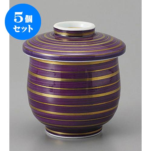 5個セット むし碗 紫巻金筋蒸し碗 [8.3 x 9cm] | 茶碗蒸し ちゃわんむし 蒸し器 寿司屋 碗 人気 おすすめ 食器 業務用 飲食店 おしゃれ かわいい ギフト プレゼント 引き出物 誕生日 贈り物 贈答品