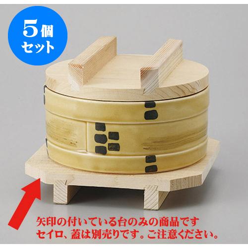 5個セット むし碗 木台(大) [14.3 x 2.1cm] 【 料亭 旅館 和食器 飲食店 業務用】