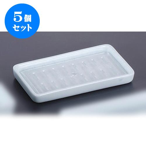 5個セット ネタケース 青白磁 ネタケース(浅口)サナ付 [23 x 11.1 x 2.2cm] 【 料亭 旅館 和食器 飲食店 業務用】