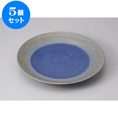 5個セット 丸盛皿 藍華尺皿 [32 x 5cm] | 盛り皿 盛皿 人気 おすすめ フルーツ皿 パーティー パスタ皿 食器 業務用 飲食店 カフェ うつわ 器 ギフト プレゼント 引き出物 誕生日 贈り物 贈答品 おしゃれ かわいい