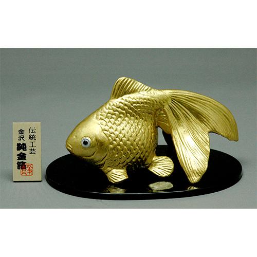 金箔 金運金魚(大) [150 x 90 x 90mm 台270×100×10mm ] 【縁起物 インテリア ギフト 置物】