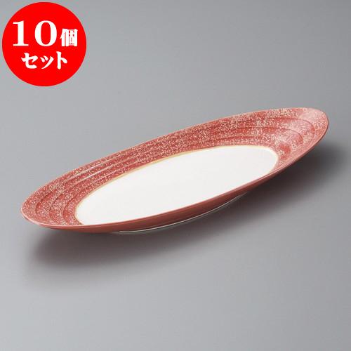 10個セット 大鉢 金彩赤釉楕円皿 [ 38 x 13 x 4cm ] | 盛り鉢 盛鉢 万能 取り鉢 おすすめ 食器 業務用 飲食店 カフェ うつわ 器 おしゃれ かわいい お洒落 可愛い おしゃれ かわいい お洒落 可愛い
