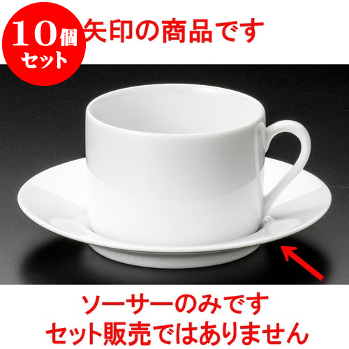 10個セット コーヒー NEW UE玉切立紅茶受皿 4 x 2cm 和食器 旅館 飲食店 業務用 安い 激安 プチプラ 高品質 料亭