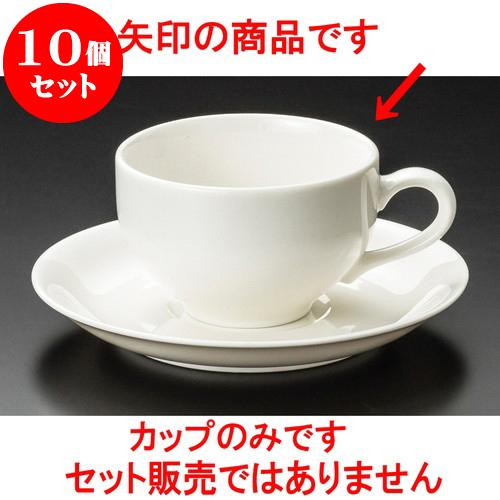 10個セット コーヒー NBサニーホワイト紅茶碗 9 限定Special Price x 5.5cm 業務用 料亭 220cc 和食器 飲食店 ●手数料無料!! 旅館