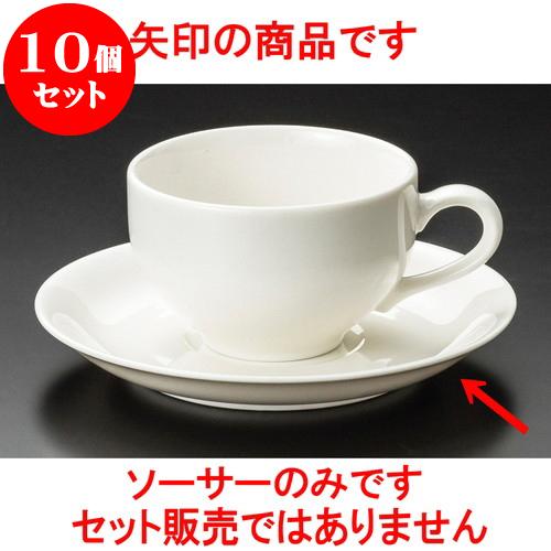 10個セット コーヒー NBサニーホワイト兼用受皿 15 x 初回限定 2cm 業務用 旅館 料亭 和食器 飲食店 完全送料無料