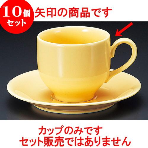 10個セット コーヒー サニーアメリカン碗 [ 11 x 8.5 x 7.5cm 250cc ] 料亭 旅館 和食器 飲食店 業務用