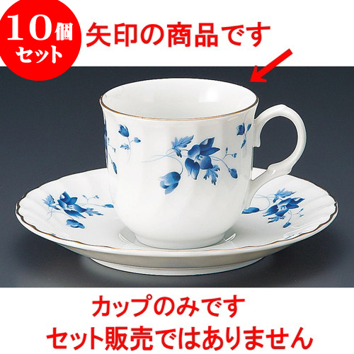 10個セット コーヒー 料亭 キャロルブルーフラワーコーヒーカップ 150cc [ 7.6 x 6.7cm 150cc 和食器 ] 料亭 旅館 和食器 飲食店 業務用, ナカミチマチ:f18508df --- sunward.msk.ru