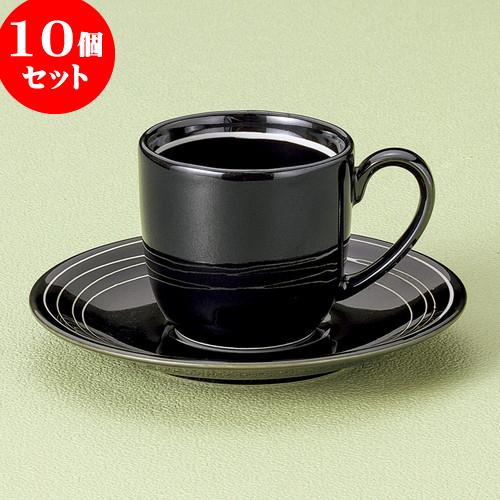 10個セット コーヒー ホワイトラインコーヒー碗皿 [ 9.8 x 7 x 6.3cm 160cc ・ 14.7 x 1.9cm ] 料亭 旅館 和食器 飲食店 業務用