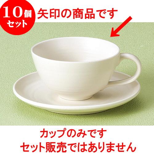 10個セット コーヒー 白コーヒーカップ [ 190cc ] 料亭 旅館 和食器 飲食店 業務用