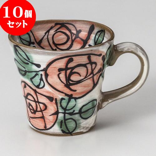 10個セット マグカップ 丸バラ赤マグカップ [ 9.5 x 8.4cm 260cc ]