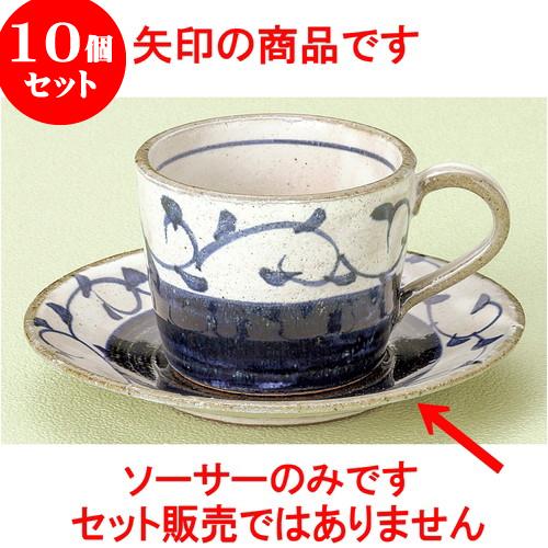 10個セット コーヒー 染付タコ唐草切立コーヒー受皿 [ 15.2 x 2.2cm ] 料亭 旅館 和食器 飲食店 業務用