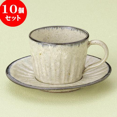10個セット コーヒー 釉流し切立コーヒー碗皿 [ 8.2 x 6.4cm 220cc ・ 15.2 x 2.2cm ] 料亭 旅館 和食器 飲食店 業務用