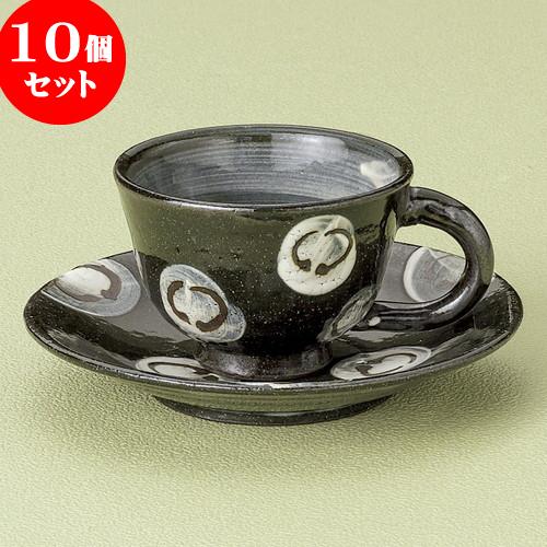 10個セット コーヒー 黒土丸紋コーヒー碗皿 [ 9 x 7cm 180cc ・ 15.2 x 2.2cm ] 料亭 旅館 和食器 飲食店 業務用