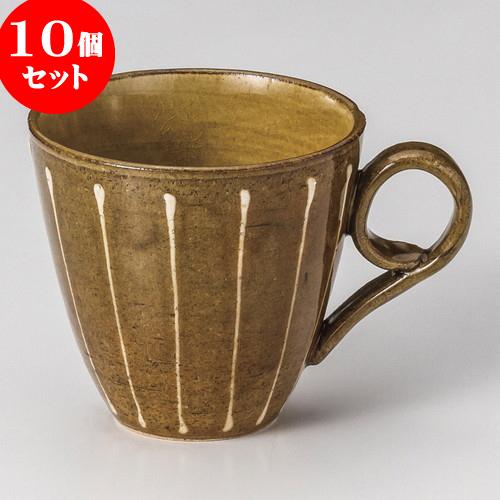 10個セット マグカップ アメ釉ストライプマグ [ 9.5 x 9cm 350cc ]