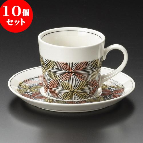 10個セット コーヒー レガロコーヒー碗皿 [ 10.3 x 7.8 x 6.8cm 200cc ・ 15.2 x 1.9cm ] 料亭 旅館 和食器 飲食店 業務用