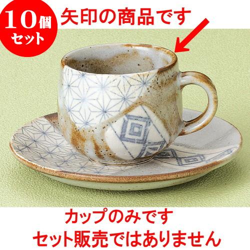10個セット コーヒー 江戸小紋コーヒー碗 [ 6.8 x 8cm 180cc ] 料亭 旅館 和食器 飲食店 業務用