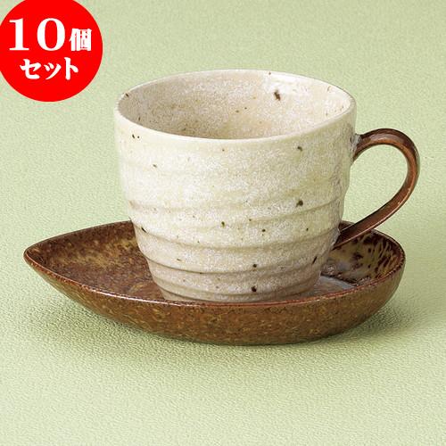 10個セット コーヒー 流砂丘アメリカン碗皿 [ 11.5 x 9.2 x 7.8cm 270cc ・ 14.5 x 11 x 2.5cm ] 料亭 旅館 和食器 飲食店 業務用