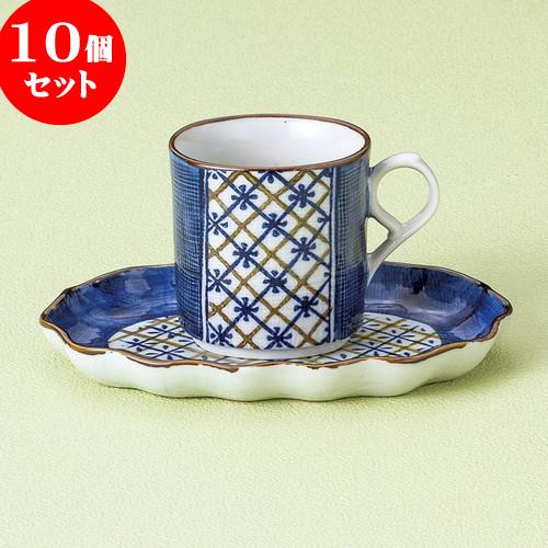 10個セット コーヒー 割格子コーヒー碗皿 [ 9 x 6.8 x 6.8cm 150cc ・ 16 x 11.5 x 1.8cm ] 料亭 旅館 和食器 飲食店 業務用
