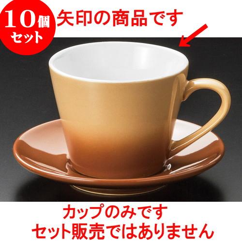 10個セット コーヒー Sha・La・Laコーヒー碗 [ 8.7 x 6.8cm 210cc ] 料亭 旅館 和食器 飲食店 業務用