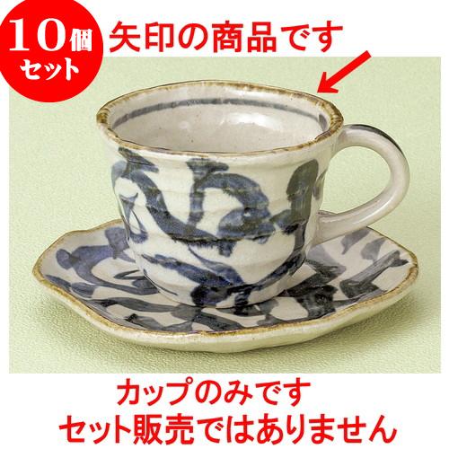 10個セット コーヒー 新たこ唐草コーヒー碗 [ 9.6 x 7.2cm 250cc ] 料亭 旅館 和食器 飲食店 業務用