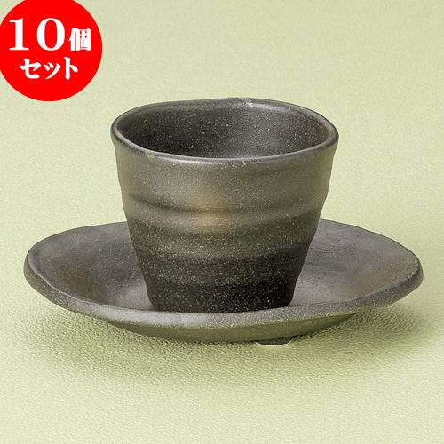 10個セット コーヒー 黒備前風碗皿 [ 8.7 x 7.3cm 220cc ・ 15.5 x 12.7 x 2.7cm ] 料亭 旅館 和食器 飲食店 業務用