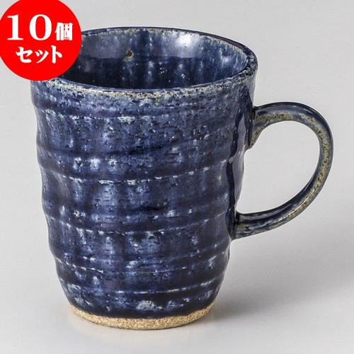10個セット マグカップ 紺青マグ [ 11.5 x 8 x 10cm 320cc ]   マグ マグカップ コーヒー 紅茶 ティー 人気 おすすめ 食器 洋食器 業務用 飲食店 カフェ うつわ 器 おしゃれ かわいい ギフト プレゼント 引き出物 誕生日 贈り物 贈答品