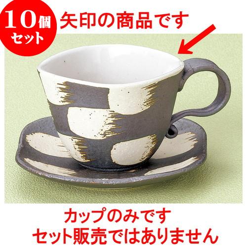 10個セット コーヒー 角型黒格子コーヒー碗 [ 8.9 x 7.1cm 210cc ] 料亭 旅館 和食器 飲食店 業務用