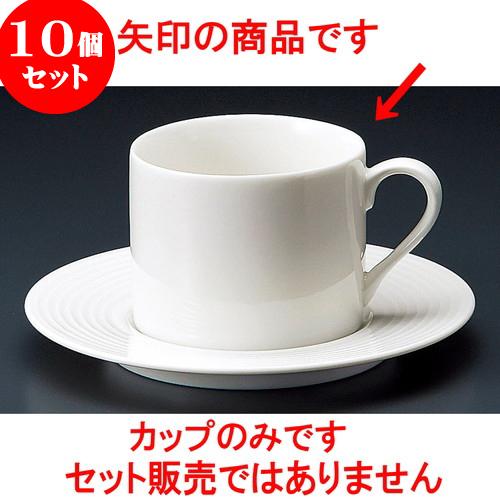 10個セット コーヒー リベラ兼用碗 [ 7.5 x 5.7cm 180cc ] 料亭 旅館 和食器 飲食店 業務用