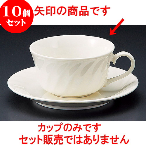 贈答品 10個セット コーヒー NBネジリ紅茶碗 豊富な品 9.2 x 5cm 業務用 210cc 旅館 料亭 和食器 飲食店