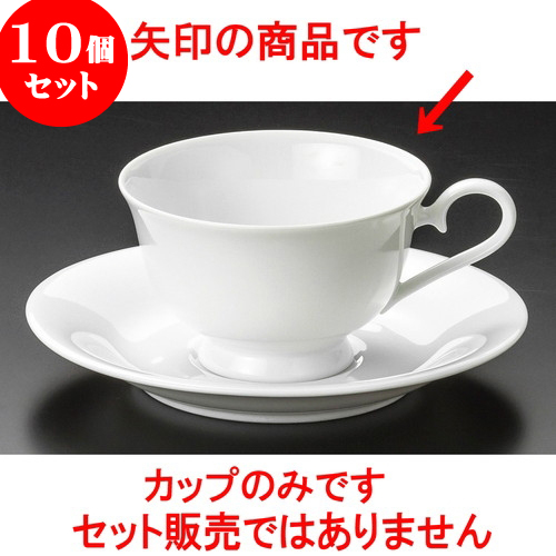 10個セット コーヒー 白磁カルチェ兼用碗 [ 9.5 x 6cm 210cc ] 料亭 旅館 和食器 飲食店 業務用