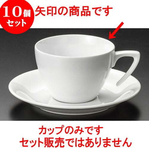 10個セット コーヒー 強化ニュースタック兼用碗 [ 8.9 x 6cm・200cc ] 料亭 旅館 和食器 飲食店 業務用