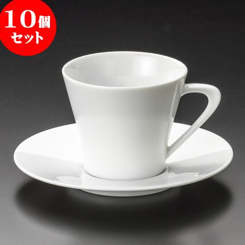 10個セット コーヒー 白磁ホルンコーヒー碗皿 [ 8.5 x 7cm 200cc ・ 15 x 2cm ] 料亭 旅館 和食器 飲食店 業務用
