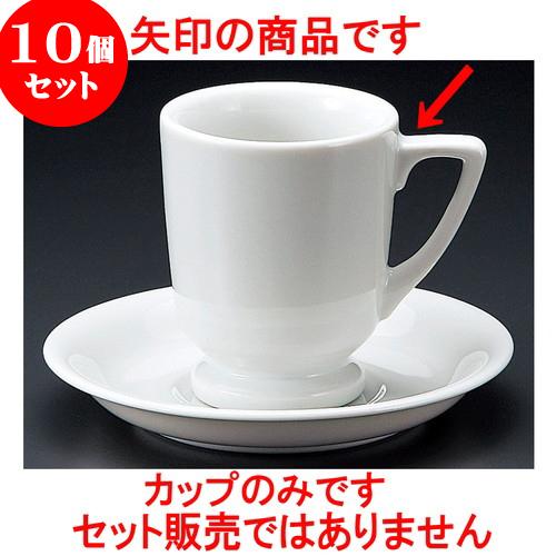 10個セット コーヒー 高台コーヒー碗 [ 7.5 x 9.3cm 200cc ] 料亭 旅館 和食器 飲食店 業務用