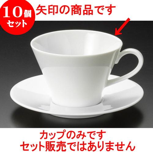 10個セット コーヒー プレノコーヒー碗 [ 9.5 x 6.6cm 225cc ] 料亭 旅館 和食器 飲食店 業務用