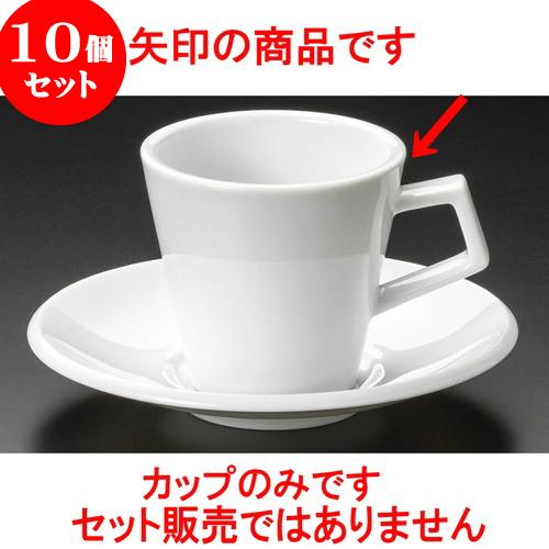 10個セット コーヒー 白磁スパダコーヒー碗 [ 8 x 7.5cm 180cc ] 料亭 旅館 和食器 飲食店 業務用