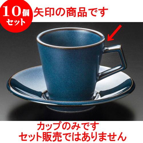 10個セット コーヒー スパダ(ナマコ釉)コーヒー碗 [ 8 x 7.5cm 180cc ] 料亭 旅館 和食器 飲食店 業務用